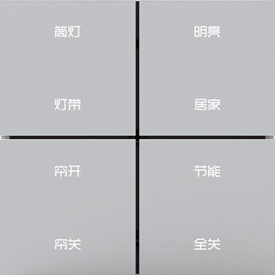 8按键智能场景面板(定制镂空大字版无框)