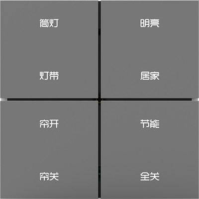 8按键干接点输出面板(镂空大字无框)