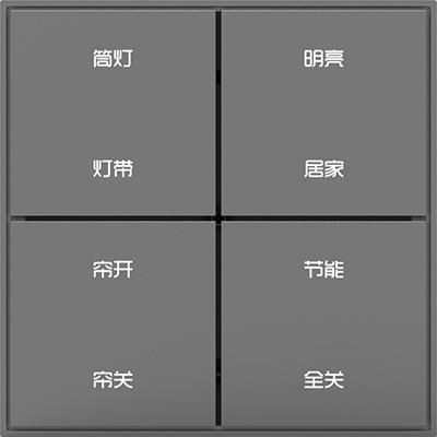 8按键智能场景面板(定制镂空大字版带框)